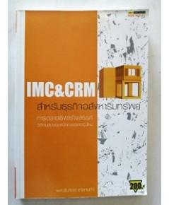 IMC CRM สำหรับธุรกิจอสังหาริมทรัพย์