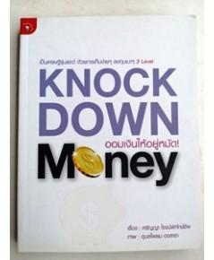 ออมเงินให้อยู่หมัด Knock Down Money