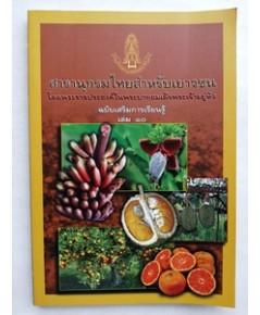 สารานุกรมไทยสำหรับเยาวชน ฉบับเสริมการเรียนรู้ เล่ม 10