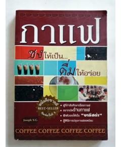 กาแฟ ชงให้เป็น ดื่มให้อร่อย