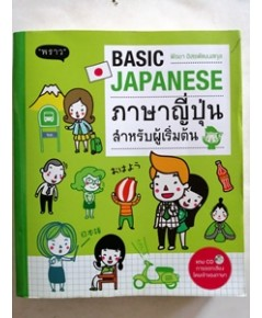 ภาษาญี่ปุ่นสำหรับผู้เริ่มต้น Basic Japanese