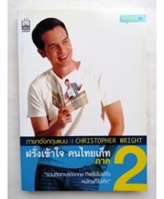 ฝรั่งเข้าใจ คนไทยเก็ท 2