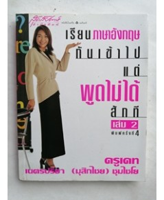 เรียนภาษาอังกฤษกันเข้าไป พูดไม่ได้สักที เล่ม 2