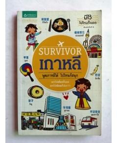 SURVIVAL เกาหลี