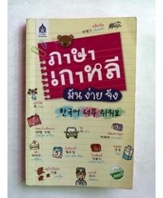 ภาษาเกาหลีมันง่ายจัง