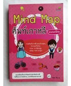 Mind Map ศัพท์เกาหลีแบบเน้นๆ
