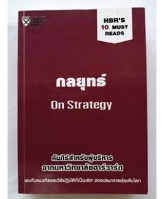 กลยุทธ์ On Strategy