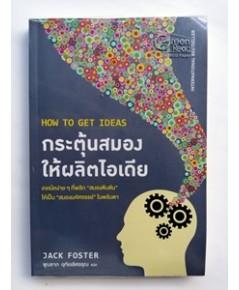 กระตุ้นสมองให้ผลิตไอเดีย How to Get Ideas