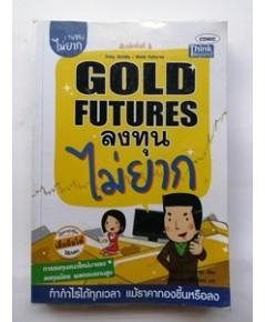Gold Futures ลงทุนไม่ยาก