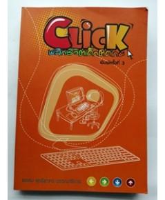 Click พลิกชีวิตเด็กตืดเกม