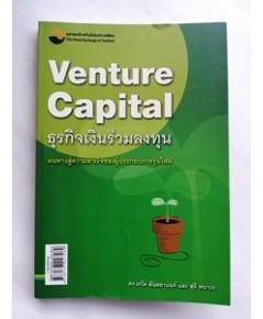 ธุรกิจเงินร่วมลงทุน Venture Capital