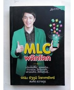 MLC พลิกโลก