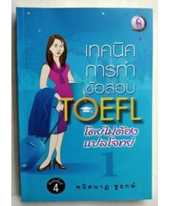 เทคนิคการทำข้อสอบ TOEFL โดยไม่ต้องแปลโจทย์ 1