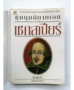 ชุมนุมนิยายเอกจากเชกสเปียร์