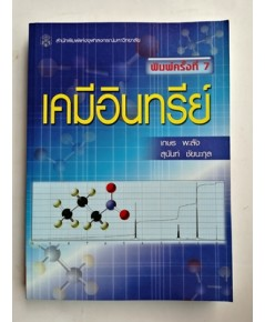 เคมีอินทรีย์