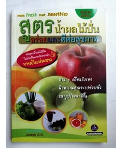 สูตรน้ำผลไม้ปั่น อร่อยและดีต่อสุขภาพ