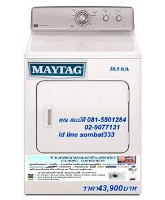 Maytag 10.5 kg เครื่องอบผ้าเมแท็ก ใหม่แกะกล่อง ราคา 43900บาท ครับแบรนด์USA
