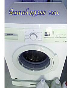เครื่องซักผ้า ซีแมนต์ รุ่น IQ 300  7กิโล ยี่ห้อมือ2เกรด เอ ดีพร้อมใช้ รุ่นดัง ตามรูปจริง