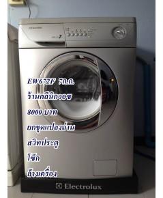 Electrolux EW672F ราคา 8000 บาท มีรับประกัน ตัวนี้เปลี่ยนโปรแกรมใหม่ สภาพดีครับ