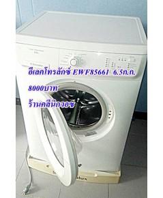 เครื่องซักผ้า อีเลคโทรลักซ์ รุ่น EWF85661  7กิโล ยี่ห้อมือ2เกรด เอ ดีพร้อมใช้ รุ่นท็อป ตามรูปจริง