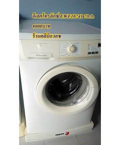 Electrolux EWF10741  7กก ราคา 8000 บาท มีรับประกัน ตัวนี้เปลี่ยนโปรแกรมใหม่ สภาพดีครับ