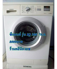 เครื่องซักผ้า ซีแมนต์ รุ่น IQ 300  7กิโล ยี่ห้อมือ2เกรด เอ ดีพร้อมใช้ รุ่นดัง ตามรูปจริง 8000 บาท