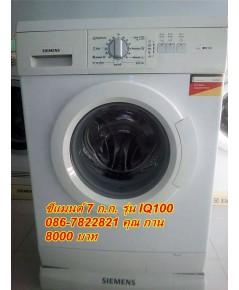 เครื่องซักผ้า ซีแมนต์ รุ่น IQ 100  7กิโล ยี่ห้อมือ2เกรด เอ ดีพร้อมใช้ รุ่นดัง ตามรูปจริง 8000 บาท