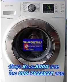 เครื่องซักผ้า ซันซุง 8 กก. รุ่น มอเตอร์ทนทานนรุ่นท็อป 8500 บาท โทร 086-7822821
