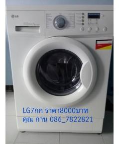 เครื่องซักผ้าLG  7กิโล ยี่ห้อมือ2เกรด เอ ดีพร้อมใช้ รุ่นดัง ตามรูปจริง 8000 บาท