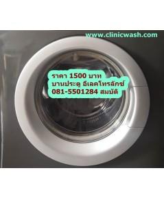 บานประตูเครื่องซักผ้า ฝ่าหน้า มือ2แท้ ถอด 1500 บาท สวย086-7822821 ช่าง กาน