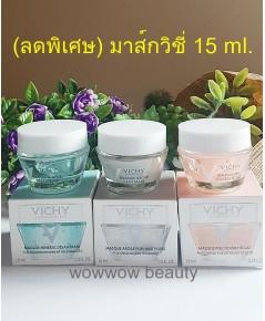 (หมดค่ะ) Vichy Sleeping mask, clay mask, glow peel mask 15 ml. มาส์กวิชี่ขนาดทดลอง ใช้ดี