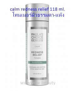(พร้อมส่ง) Paula Choice Calm Redness Relief Toner (Normal to Dry Skin) 118 ml.โทนเนอร์ลดรอยแดง
