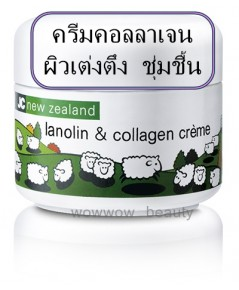 (พร้อมส่ง)JC New Zealand Lanolin  Collagen Creme 100 g. ครีมลาโนลินและคอลลาเจน ลดริ้วรอย หน้าเด้ง