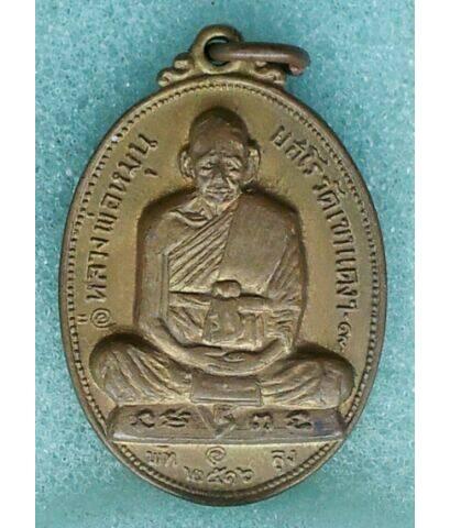 เหรียญรุ่นแรกหลวงพ่อหมุน วัดเขาแดงตะวันออก พัทลุง ปี 2516