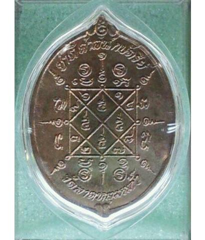เหรียญรุ่นแรกหลวงพ่อบุญเทียม วัดลาดหลุมแก้ว ปทุมธานี ปี 2521 เนื้อนวะ