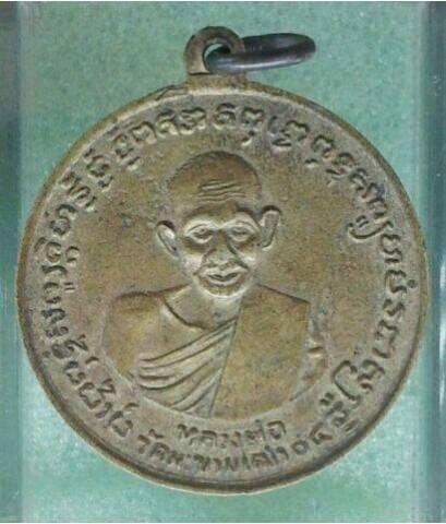 เหรียญกลมหลวงปู่ศุข หลัง กรมหลวงชุมพร วัดปากคลองมะขามเฒ่า ปี 2504 เนื้ออัลปาก้า หายาก