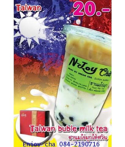 เอนจอย ชา ชานมไข่มุกนานาชาติ