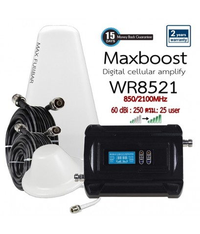 Maxboost Repeater WR8521 ขยายสัญญาณ 3G/4G AIS TRUE DTAC MyCAT TOT