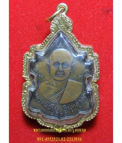 เหรียญหลวงพ่อโบ ปี ๒๕๐๕ เลี่ยมทอง