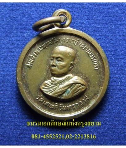เหรียญกลมเล็ก ปี ๒๕๑๕ สมเด็จพระพุทธโฆษาจารย์ วัดเทพศิรินทราวาส