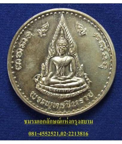 เหรียญพระพุทธชินราช หลังสมเด็จพระนเรศวรมหาราช ปี ๒๕๓๖