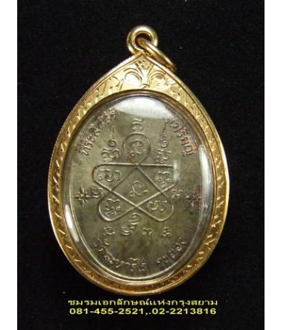 เหรียญเจริญพรบน เนื้อนวะ หลวงปู่ทิม วัดละหารไร่