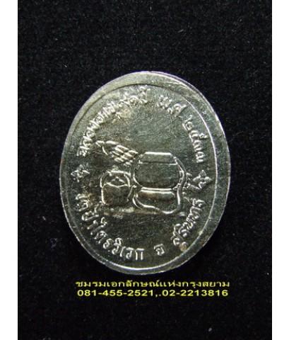 เหรียญลงยาสีเขียว ฉลองอายุ ๙๑ ปี หลวงปู่สาม อกิญจโน