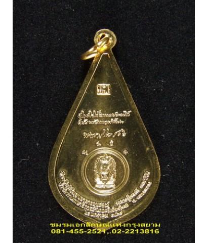 เหรียญพัดยศ หลวงปู่เทสก์ เทสรังสี ปี ๒๕๓๗