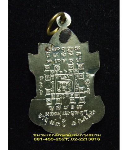 เหรียญหลวงพ่อนาถ วัดศรีโลหะ กาญจนบุรี