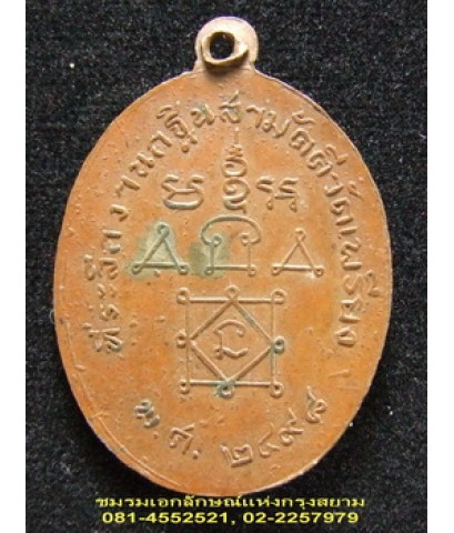 เหรียญหลวงพ่อทองสุข วัดโตนดหลวง เพชรบุรี