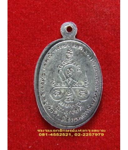เหรียญเงินรูปไข่เล็ก หลวงพ่อฮวด วัดหัวถนนใต้ นครสวรรค์
