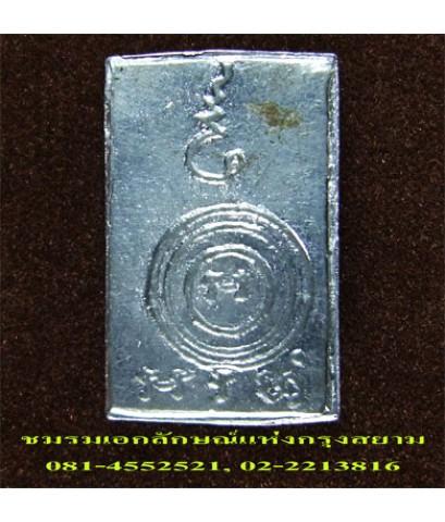 เหรียญหล่อเนื้อชินตะกั่ว หลวงพ่อเอีย กิตติโก วัดบ้านด่าน...4
