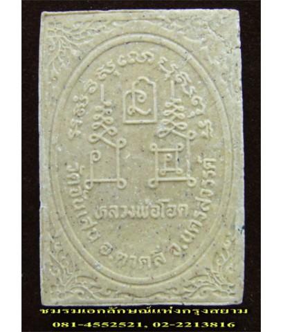 หลวงพ่อโอด วัดจันเสน พระสมเด็จรูปเหมือนฐานลายเซ็น ปี ๒๕๓๒