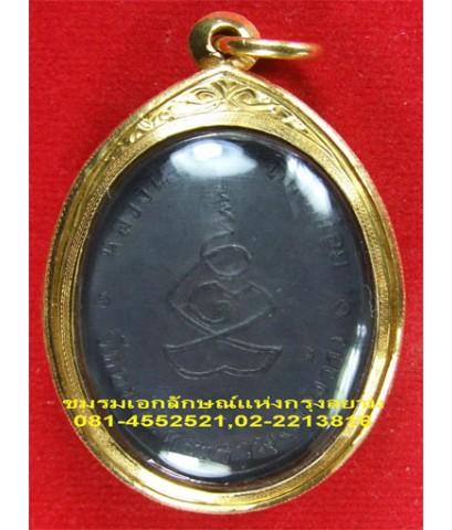เหรียญหลวงพ่อโบสถ์น้อย รุ่น2